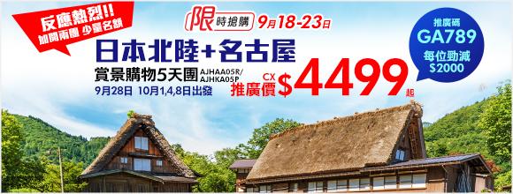 日本北陸+名古屋賞景購物5天團,憑推廣碼每位勁減$2,000