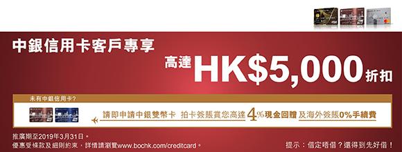 中銀信用卡客戶專享高達$5,000折扣
