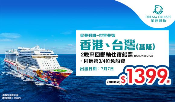 星夢郵輪~世界夢號 香港、台灣(基隆)船票 $1,399起