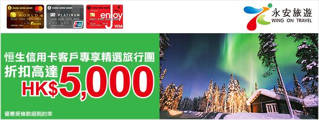 恒生信用卡客戶專享精選旅行團 折扣高達HK$5,000