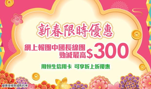 【新春限時優惠】網上報名中國長線團 勁減最高$300