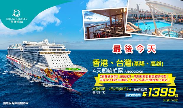 星夢郵輪~世界夢號 4天郵輪船票 香港、台灣(基隆、高雄)