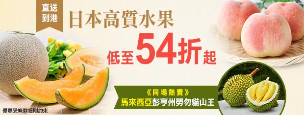 低至54折.日本高質水果直送到港
